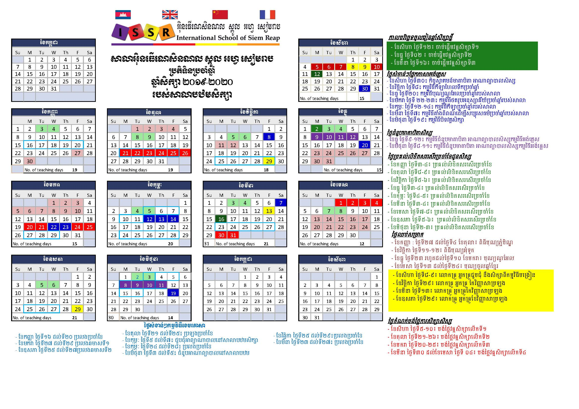 Khmer Calendar 2020 Primary School Calendar – International School of Siem Reap – ISSR