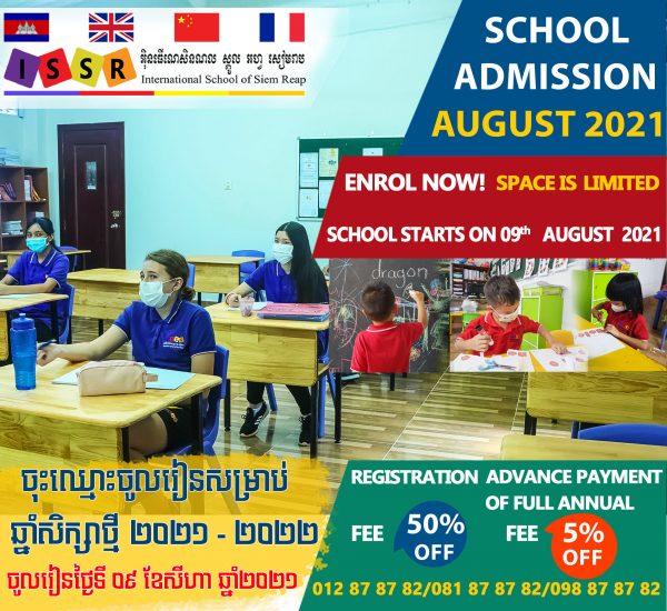 School admision-1